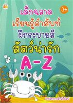 เด็กฉลาดเรียนรู้คำศัพท์ฝึกระบายสีสัตว์น่ารัก A-Z (3+)