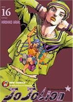 JO JO Lion เล่ม 16 ล่าข้ามศตวรรษ ภาค 8