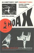 HOAX A HISTORY OF DECEPTION ประวัติศาสตร์แห่งความหลอกลวง
