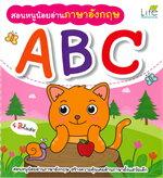 สอนหนูน้อยอ่านภาษาอังกฤษ ABC