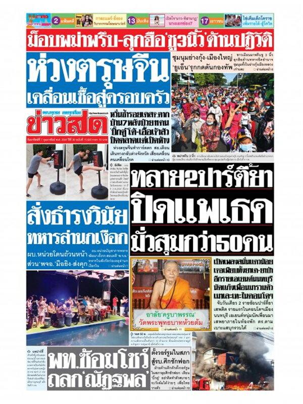 หนังสือพิมพ์ข่าวสด วันอาทิตย์ที่ 7 กุมภาพันธ์ พ.ศ. 2564