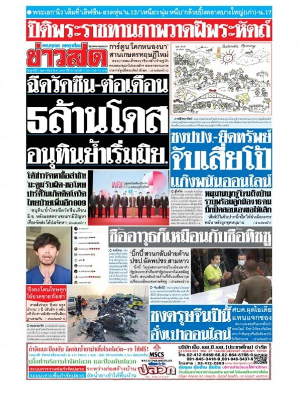 หนังสือพิมพ์ข่าวสด วันศุกร์ที่ 5 กุมภาพันธ์ พ.ศ. 2564