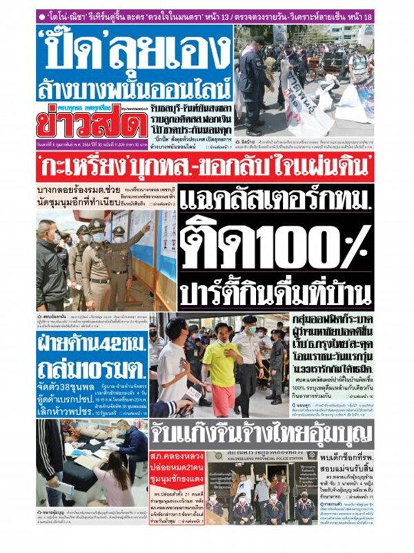 หนังสือพิมพ์ข่าวสด วันเสาร์ที่ 6 กุมภาพันธ์ พ.ศ. 2564