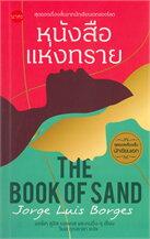 หนังสือแห่งทราย THE BOOK OF SAND