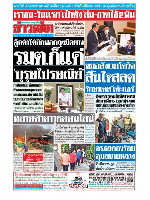 หนังสือพิมพ์ข่าวสด วันศุกร์ที่ 19 กุมภาพันธ์ พ.ศ. 2564