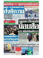 หนังสือพิมพ์ข่าวสด วันพุธที่ 10 กุมภาพันธ์ พ.ศ. 2564