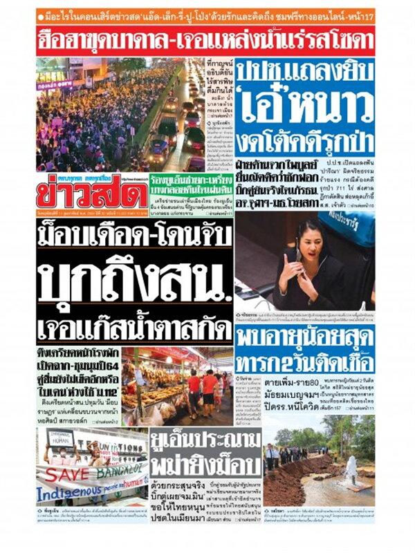 หนังสือพิมพ์ข่าวสด วันพฤหัสบดีที่ 11 กุมภาพันธ์ พ.ศ. 2564