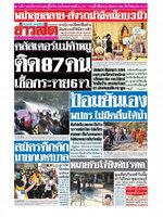 หนังสือพิมพ์ข่าวสด วันอังคารที่ 9 กุมภาพันธ์ พ.ศ. 2564