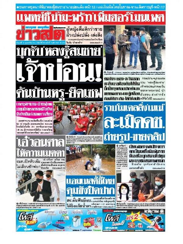 หนังสือพิมพ์ข่าวสด วันศุกร์ที่ 12 กุมภาพันธ์ พ.ศ. 2564