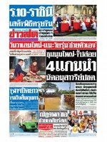 หนังสือพิมพ์ข่าวสด วันเสาร์ที่ 13 กุมภาพันธ์ พ.ศ. 2564