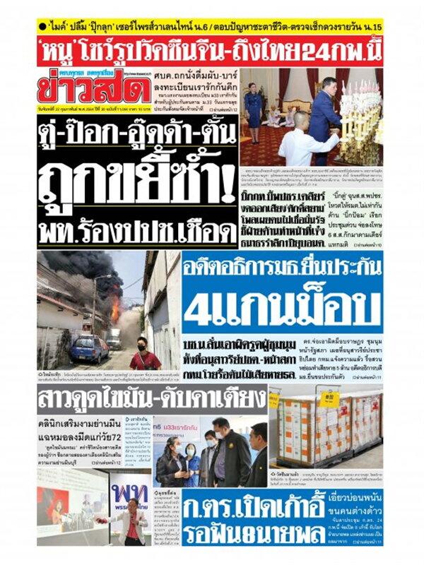 หนังสือพิมพ์ข่าวสด วันจันทร์ที่ 22 กุมภาพันธ์ พ.ศ. 2564