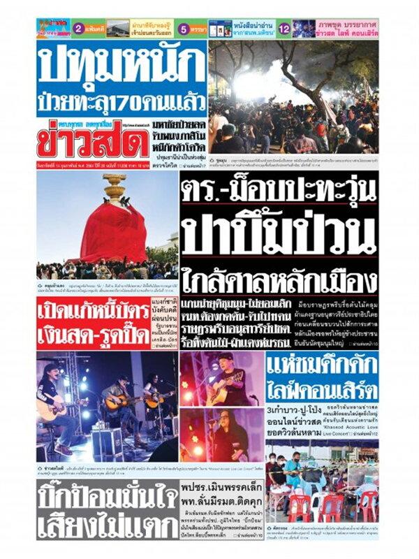 หนังสือพิมพ์ข่าวสด วันอาทิตย์ที่ 14 กุมภาพันธ์ พ.ศ. 2564