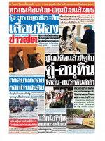 หนังสือพิมพ์ข่าวสด วันพฤหัสบดีที่ 18 กุมภาพันธ์ พ.ศ. 2564