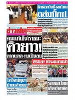 หนังสือพิมพ์ข่าวสด วันอังคารที่ 16 กุมภาพันธ์ พ.ศ. 2564