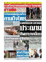 หนังสือพิมพ์ข่าวสด วันจันทร์ที่ 15 กุมภาพันธ์ พ.ศ. 2564