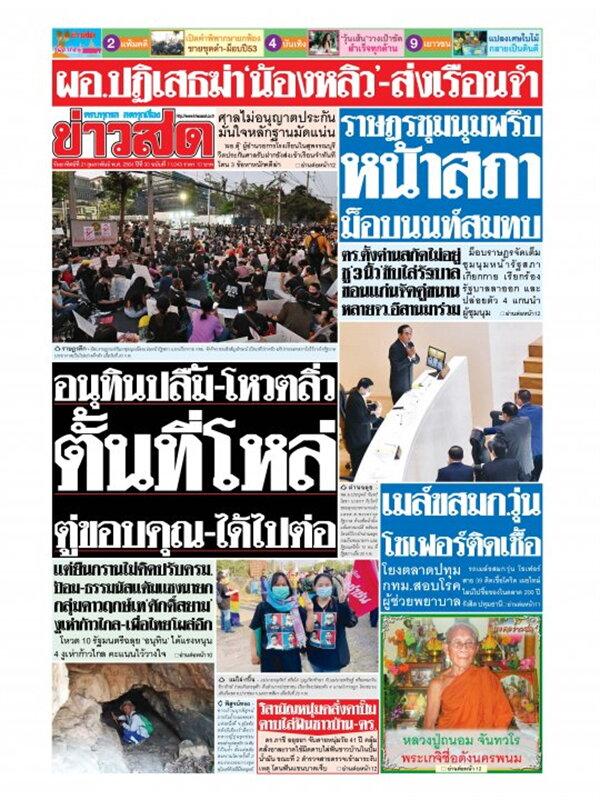 หนังสือพิมพ์ข่าวสด วันอาทิตย์ที่ 21 กุมภาพันธ์ พ.ศ. 2564