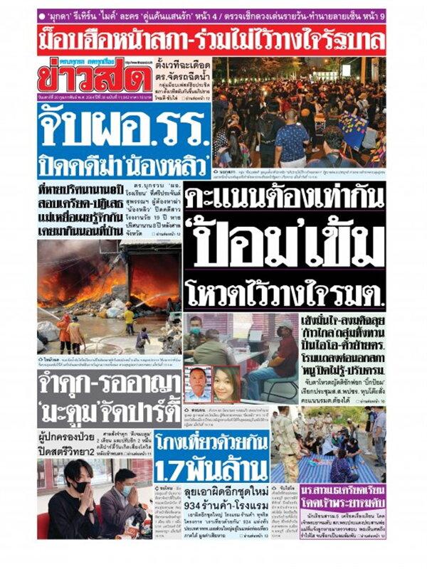 หนังสือพิมพ์ข่าวสด วันเสาร์ที่ 20 กุมภาพันธ์ พ.ศ. 2564