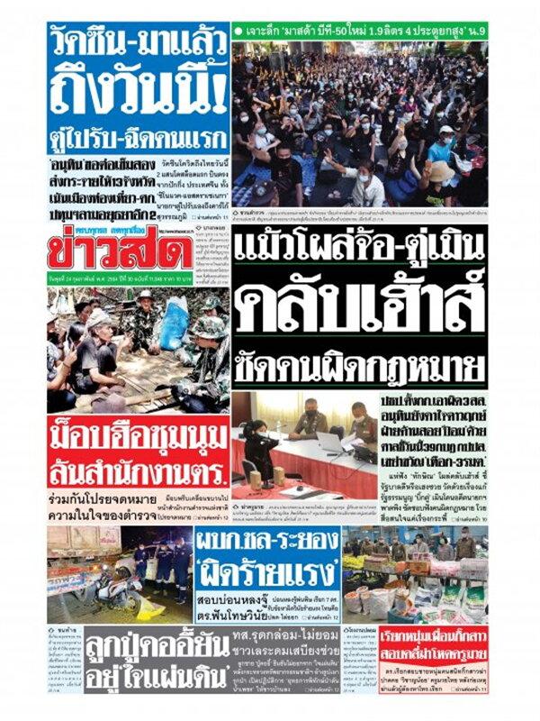 หนังสือพิมพ์ข่าวสด วันพุธที่ 24 กุมภาพันธ์ พ.ศ. 2564