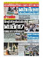 หนังสือพิมพ์ข่าวสด วันจันทร์ที่ 8 กุมภาพันธ์ พ.ศ. 2564
