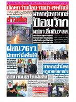 หนังสือพิมพ์ข่าวสด วันอังคารที่ 23 กุมภาพันธ์ พ.ศ. 2564