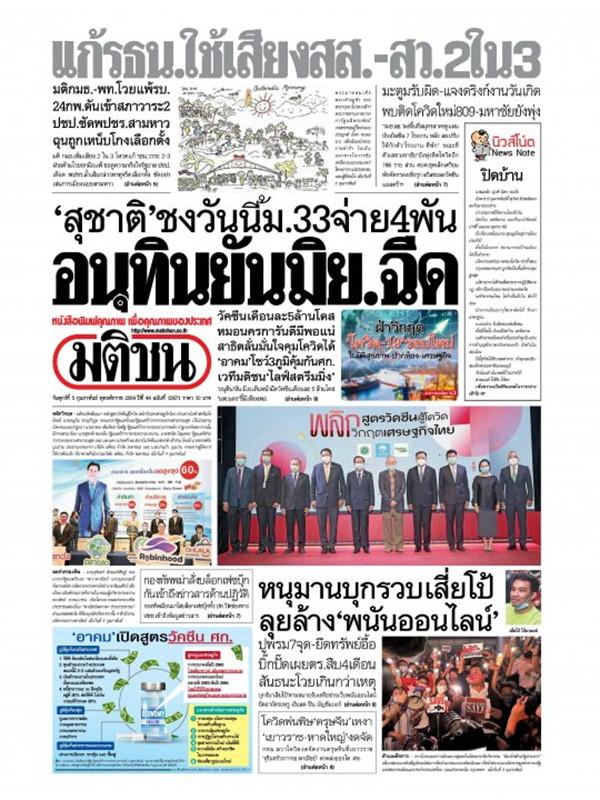 หนังสือพิมพ์มติชน วันศุกร์ที่ 5 กุมภาพันธ์ พ.ศ. 2564