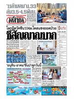 หนังสือพิมพ์มติชน วันพฤหัสบดีที่ 4 กุมภาพันธ์ พ.ศ. 2564