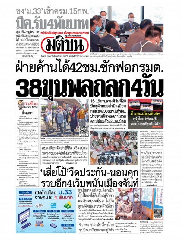 หนังสือพิมพ์มติชน วันเสาร์ที่ 6 กุมภาพันธ์ พ.ศ. 2564