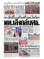 หนังสือพิมพ์มติชน วันอาทิตย์ที่ 7 กุมภาพันธ์ พ.ศ. 2564