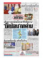 หนังสือพิมพ์มติชน วันจันทร์ที่ 22 กุมภาพันธ์ พ.ศ. 2564
