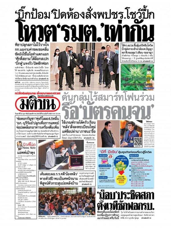 หนังสือพิมพ์มติชน วันเสาร์ที่ 20 กุมภาพันธ์ พ.ศ. 2564