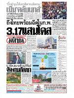 หนังสือพิมพ์มติชน วันพุธที่ 24 กุมภาพันธ์ พ.ศ. 2564