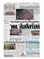 หนังสือพิมพ์มติชน วันจันทร์ที่ 8 กุมภาพันธ์ พ.ศ. 2564