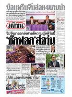 หนังสือพิมพ์มติชน วันพฤหัสบดีที่ 11 กุมภาพันธ์ พ.ศ. 2564