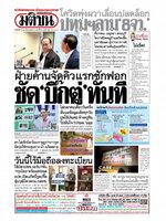 หนังสือพิมพ์มติชน วันจันทร์ที่ 15 กุมภาพันธ์ พ.ศ. 2564