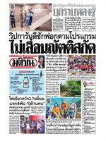 หนังสือพิมพ์มติชน วันศุกร์ที่ 12 กุมภาพันธ์ พ.ศ. 2564
