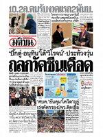 หนังสือพิมพ์มติชน วันพฤหัสบดีที่ 18 กุมภาพันธ์ พ.ศ. 2564