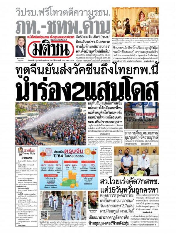 หนังสือพิมพ์มติชน วันอังคารที่ 9 กุมภาพันธ์ พ.ศ. 2564