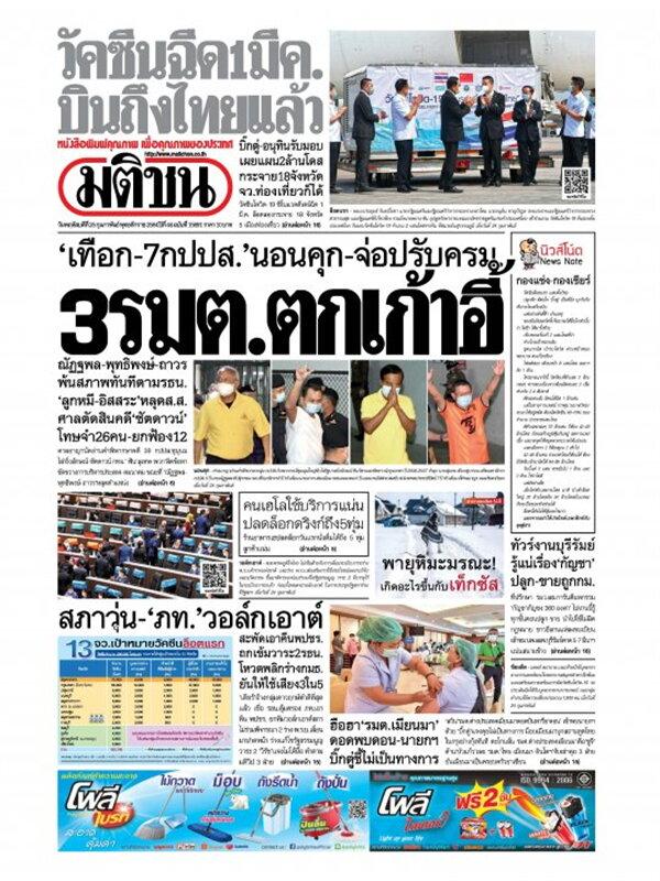 หนังสือพิมพ์มติชน วันพฤหัสบดีที่ 25 กุมภาพันธ์ พ.ศ. 2564