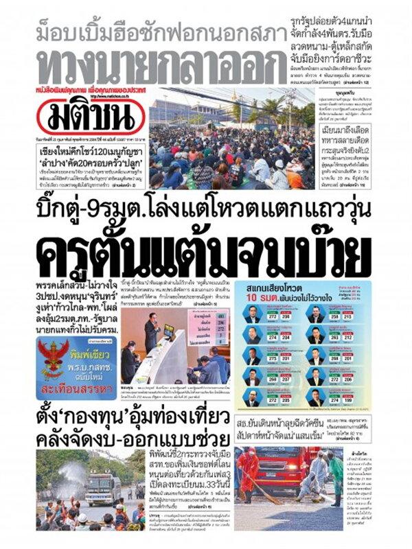 หนังสือพิมพ์มติชน วันอาทิตย์ที่ 21 กุมภาพันธ์ พ.ศ. 2564