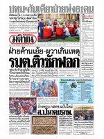 หนังสือพิมพ์มติชน วันเสาร์ที่ 13 กุมภาพันธ์ พ.ศ. 2564