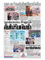 หนังสือพิมพ์มติชน วันพุธที่ 17 กุมภาพันธ์ พ.ศ. 2564