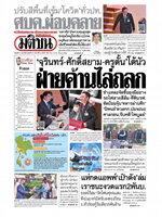 หนังสือพิมพ์มติชน วันศุกร์ที่ 19 กุมภาพันธ์ พ.ศ. 2564