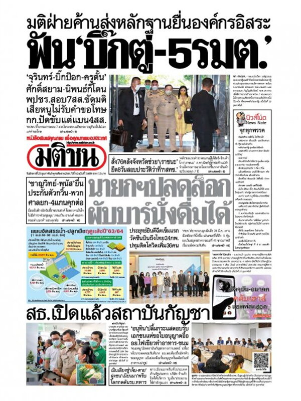 หนังสือพิมพ์มติชน วันอังคารที่ 23 กุมภาพันธ์ พ.ศ. 2564