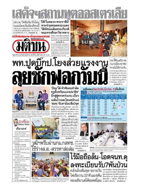 หนังสือพิมพ์มติชน วันอังคารที่ 16 กุมภาพันธ์ พ.ศ. 2564
