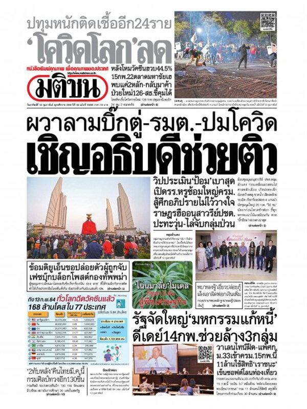 หนังสือพิมพ์มติชน วันอาทิตย์ที่ 14 กุมภาพันธ์ พ.ศ. 2564