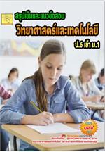 แนวข้อสอบ วิชาวิทยาศาสตร์และเทคโนโลยี ป.6 เตรียมสอบเข้า ม.1 (ฟรี)