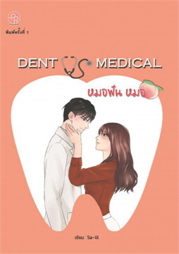 Dent VS Medical : หมอฟัน หมอ