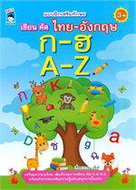 แบบฝึกเสริมทักษะ เขียน คัด ไทย-อังกฤษ ก-ฮ A-Z (3+)