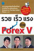 รวย เร็ว แรง Forex V