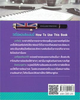 ENGLISH WRITING คู่มือฝึกเขียน เรียงความ รายงาน บทความวิจัย จดหมายสมัครงาน แบบมืออาชีพ